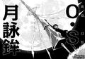 O.S. Tsukuyomi Lance.png