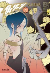 Том 2 (Butsu Zone Shueisha Bunko)