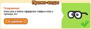 Промокод1215