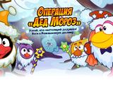 Операция «Дед Мороз»