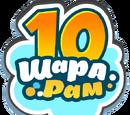 Табличка «10»
