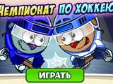 Чемпионат по хоккею (2019-2020)