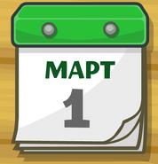 Календарь1марта