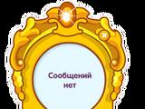 Золотой шарафон