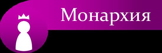Монархия Баннер