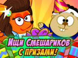 Ищи Смешариков с призами!
