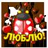 70x70 love bug