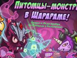 Питомцы-монстры в Шарараме!