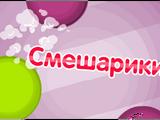 Смешарики (игра)