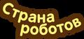 СтранаРоботовНадпись