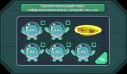 Крош4