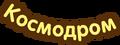 КосмодромНадпись