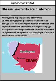 Правдевна СВАМ1р