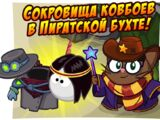 Сокровища ковбоев в Пиратской бухте!
