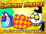 Цирковая ярмарка