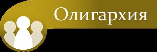 Олигархия Баннер