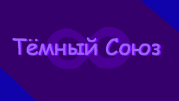 Тёмный Союз - 4!