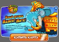 Мамонт митяй2