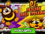 DJ, разбуди пчёл треками!