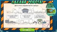 РоботПин