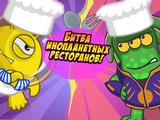 Битва инопланетных ресторанов!