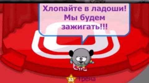 Трёна (а серьёзно группа Винтаж) - Микки Маус