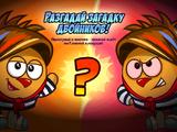 Разгадай загадку двойников!
