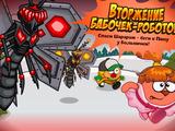Вторжение бабочек-роботов!