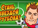 Стань звездой футбола!