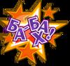 Bada-bum
