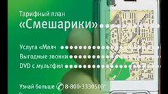Реклама тарифа в СНГ