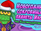 Новогодние сокровища планеты Икс!