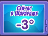 Планшет «Погодный»