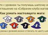 Школа Магов (система)/Старая система