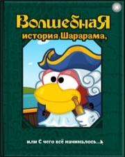 История Шарарама Обложка