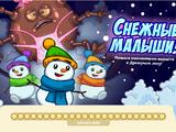 Помоги снеговичкам вырасти!