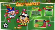 Спортмаркет