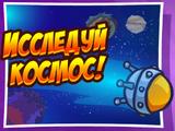 Исследуй космос!