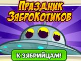 Праздник ЗяброКотиков
