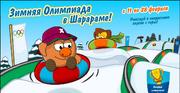 Зимнийолимп
