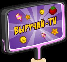 Выручай-TV