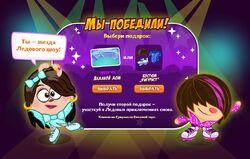 Ледовое шоу!-0
