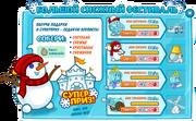 SnowFest PopupProgress