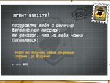 Миссии Секретных агентов