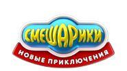 Смешарики новый логотип