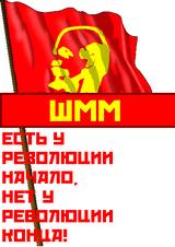 Революционер