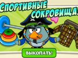 Спортивные сокровища в Пиратской бухте