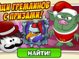 Ищи гремлинов с призами!