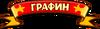ГрафинМШ
