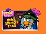 Урок пиратских кладов